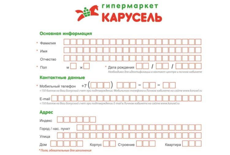 Анкета карта Карусель