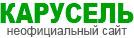 Как активировать бонусную карту Карусель на karusel.ru